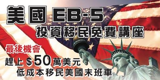 美國US EB-5 投資移民免費講座