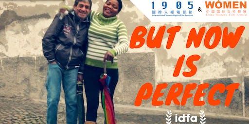 """紀錄片/ Documentary:""""But Now Is Perfect"""""""