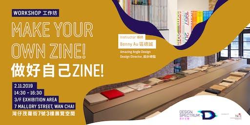 Design Workshop: Make Your Own Zine!  設計工作坊:做好自己Zine!