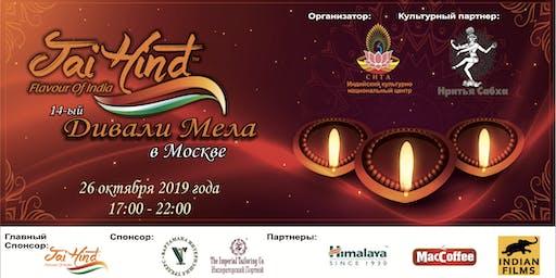Jai Hind 14-й Фестиваль Дивали Мела - Фестиваль Света / DIWALI MELA 2019