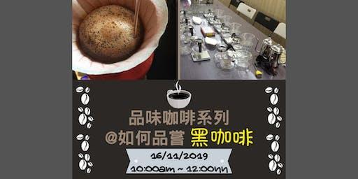 如何品嚐黑咖啡 x 手沖咖啡 Workshop