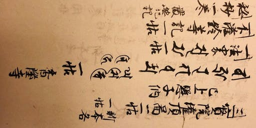 Guest Lecture: Dr. George Keyworth on Medieval Japanese Sacred Documents