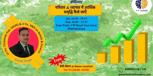 """Seminar on """"परिवार & व्यापार में आर्थिक समृद्धि कैसे लाएँ"""""""