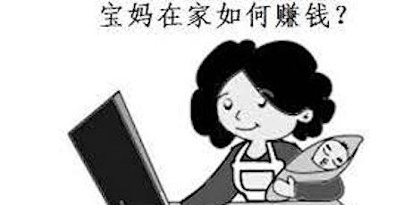 免费全职妈妈分享会-在家如何轻松在网上赚取收入。 tickets