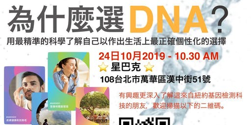 DNA - What's the Benefit of knowing about yours?