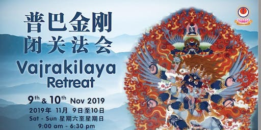 Vajrakilaya Empowerment Retreat 2019