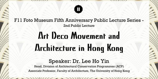 'Art Deco Movement and  Architecture in Hong Kong' Talk (by Dr. Lee Ho Yi)