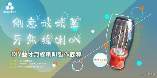 創意玻璃藍牙無線喇叭工作坊