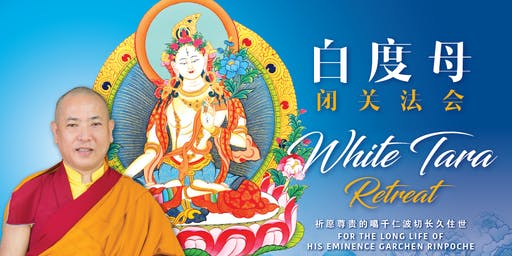 14th 2-Day White Tara Retreat 2019