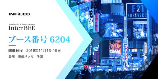 Welcome to Inter BEE INFiLED Booth 6204 at Chiba,Japan