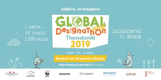 Global Children's Designathon Thessaloniki 2019