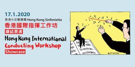 Hong Kong International Conducting Workshop 2020 Showcase tickets