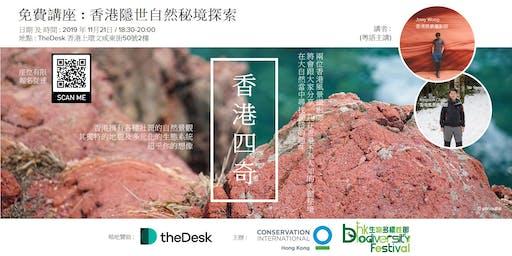 免費講座 : 香港隱世自然秘境探索 (已滿座)