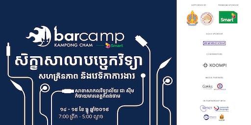 Barcamp KampongCham 2019 - សិក្ខាសាលា បច្ចេកវិទ្យា សហគ្រិនភាព និងវេទិកាការងារ