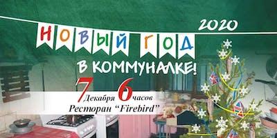Новый Год в Коммуналке!