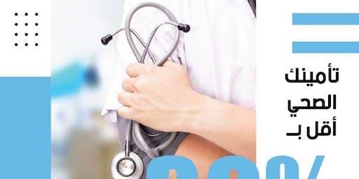تأمين صحي للأفراد بنفس سعر الشركات والدفع شهري