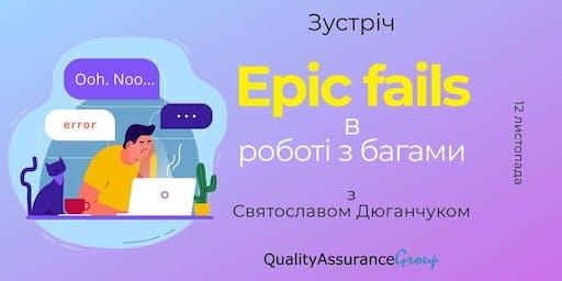 Pустріч: Epic fails в роботі з багами