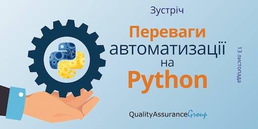Зустріч: Переваги автоматизації на Python