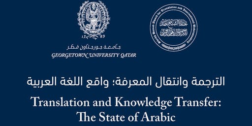 Translation and Knowledge Transfer:  The State of Arabic