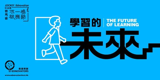 "「不一樣教育節」體驗日 (新界區)   ""Ednovation Fest"" Experiential Day (New Territories)"