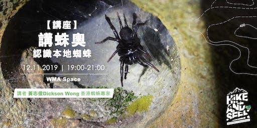 活動改期【心向群山】講蛛奧 -  認識本地蜘蛛 講座 (Chinese only)