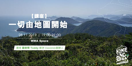 【心向群山】一切由地圖開始 ­(Cantonese only) tickets
