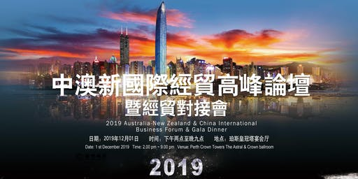 2019 Australia-New Zealand&China International Business Forum & Gala Dinner