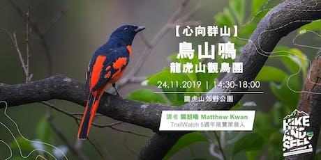 地點更改【心向群山】 鳥山鳴觀鳥團 (Cantonese only) tickets