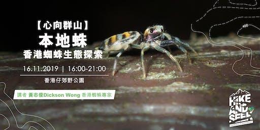 活動取消【心向群山】 本地蛛 - 香港蜘蛛生態探索 (Cantonese only)
