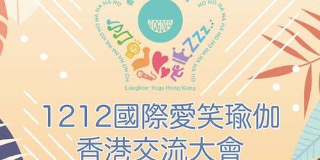 1212國際愛笑瑜伽交流大會(香港)2019 tickets