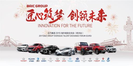 BAIC Group (Beijing Automotive) Overseas Talent Exchange Forum