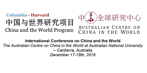 China and the World Program Annual Conference 2019