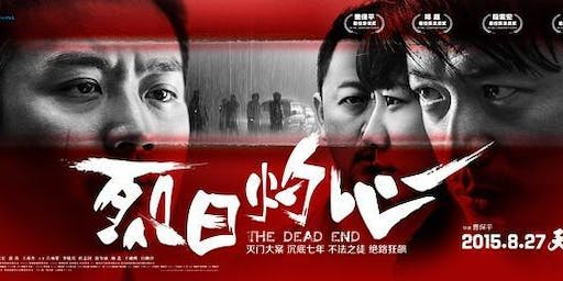 Free Film Screening: The Dead End