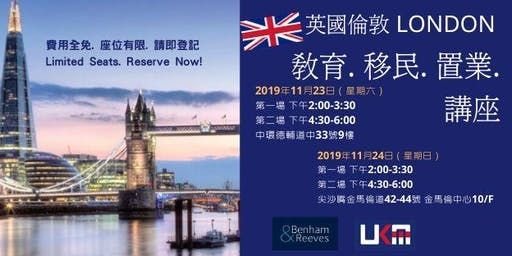 英國倫敦教育移民置業 講座 UK London Education Immigration Properties FREE Seminar