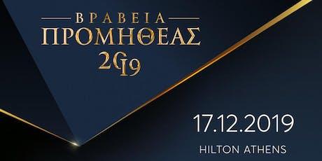 Βραβεία Προμηθέας 2019 • Prometheus Awards 2019 tickets