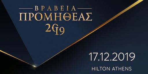 Βραβεία Προμηθέας 2019 • Prometheus Awards 2019