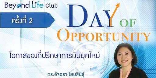 """Day of Opportunity """"โอกาสของที่ปรึกษาการเงินยุคใหม่"""" 23 พฤศจิกายน 2562"""