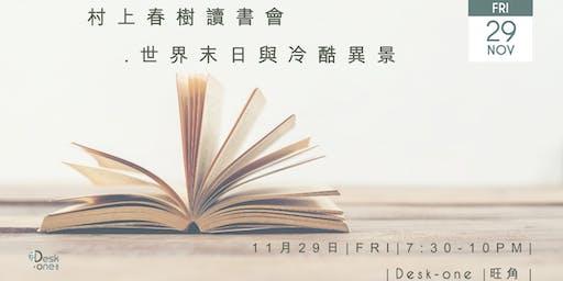 村上春樹讀書會: 世界末日與冷酷異景