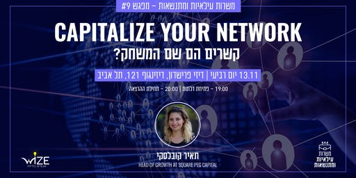Capitalize Your Network – קשרים הם שם המשחק?
