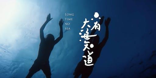 Long Time No Sea: Film Screening