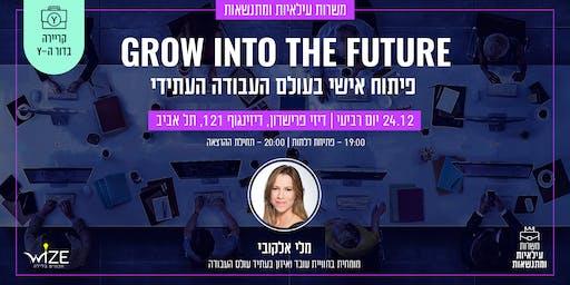 Grow Into the Future – פיתוח אישי בעולם העבודה העתידי