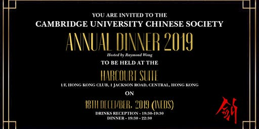 Cambridge University Annual Dinner with The Hon. Regina Ip
