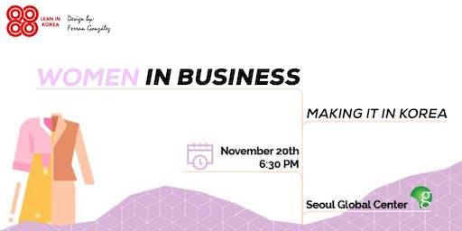 Women in Business - Making it in Korea 한국에서 여성사업가로 성공하기