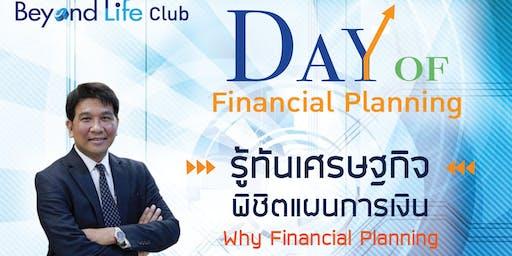 """Day of Financial Planning """"รู้ทันเศรษฐกิจ พิชิตแผนการเงิน"""" Why Financial Planning วันที่ 23 พฤศจิกายน 2562"""
