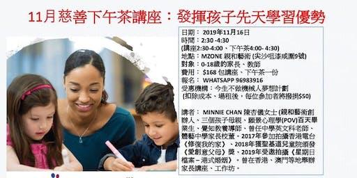 親和藝術11月慈善講座: 發揮孩子先天學習優勢