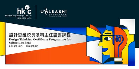 設計思維校長及科主任證書課程 Design Thinking Certificate Programme for School Leaders tickets