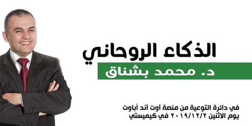 الذكاء الروحاني مع الدكتور محمد بشناق