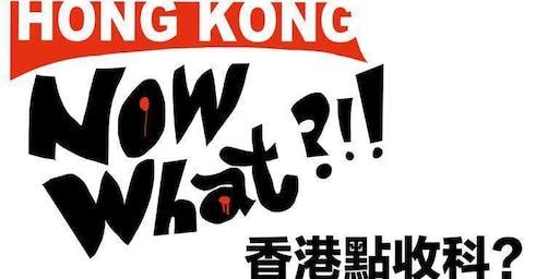 Public Forum : Hong Kong Now What?!  公眾論壇 : 香港點收科?!!