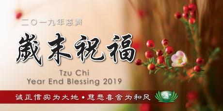 2019 慈济岁末祝福感恩会  Tzu Chi Year End Blessing tickets