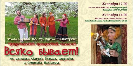 Фольклорный театр кукол ,,ДУШЕГРЕИ,,(г.Москва)